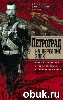 Книга Петроград на переломе эпох. Город и его жители в годы революции и Гражданской войны
