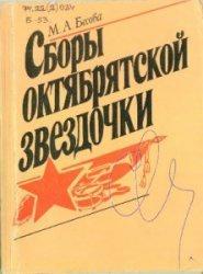 Книга Сборы октябрятской звездочки. Книга для учителя