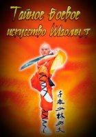 Книга Тайное боевое искусство Шаолиня (1994) DVDRip avi 1484,8Мб