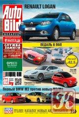 Журнал Книга Auto Bild № 5 2014 Беларусь