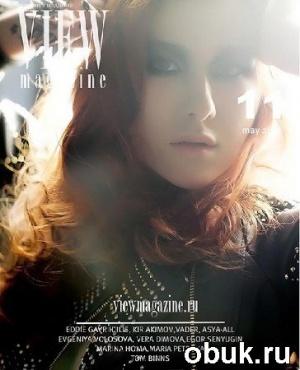 Журнал View magazine №11 (май 2012)