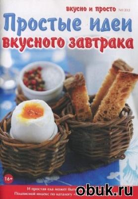 Книга Вкусно и просто №9 2013. Простые идеи вкусного завтрака.