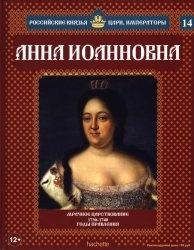 Книга Российские князья, цари, императоры. Анна Иоановна