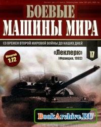 Журнал Боевые машины мира №17 (2014)