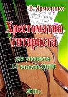 Книга Хрестоматия гитариста для учащихся 1-7 классов ДМШ