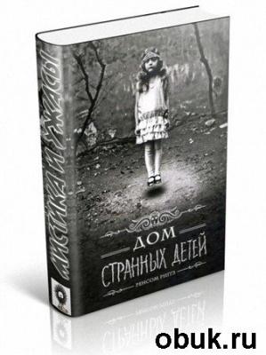 Книга Риггз Ренсом - Дом странных детей