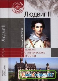 Книга Людвиг II.