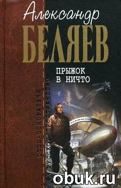 Книга Александр Беляев - Прыжок в ничто (аудиокнига) читает Валентин Морозов