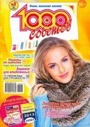 Журнал 1000 советов №3 2013