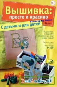 Книга Вышивка: Просто и красиво №6 2013. С детьми и для детей.