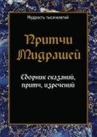 Аудиокнига Притчи мидрашей. Сборник сказаний, притч, изречений pdf 5Мб