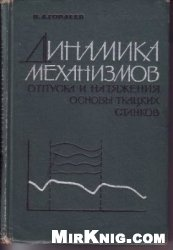 Книга Динамика механизмов отпуска и натяжения основы ткацких станков