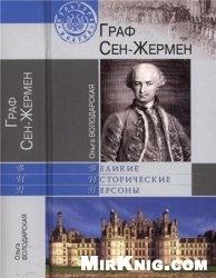 Книга Граф Сен-Жермен