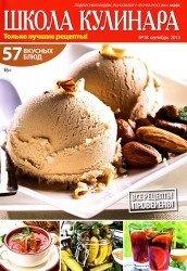 Журнал Школа кулинара №18 2013
