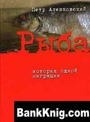 Книга Рыба. История одной миграции fb2 0,8Мб