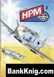 Журнал HPM №3  1995 pdf 41,03Мб