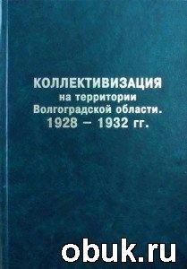 Книга Коллективизация на территории Волгоградской области. 1928-1932 гг.