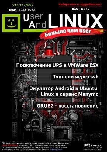 Книга Журнал:  UserAndLINUX. Больше чем USER №5 (декабрь 2013)