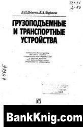 Книга Грузоподъемные и транспортные устройства djvu 2,75Мб