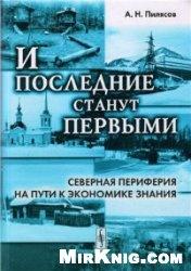 Книга И последние станут первыми: Северная периферия на пути к экономике знания