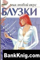 Книга Блузки на любой вкус djvu 3,26Мб
