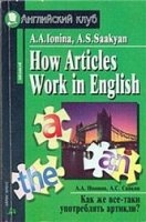 Аудиокнига How Articles Work in English. Как же все-таки употреблять артикли? в архиве rar  4,34Мб