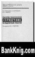 Книга Рецептурно-технологический справочник по отделочным работам djvu 4,4Мб