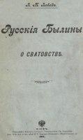 Книга Русские былины о сватовстве pdf 104Мб