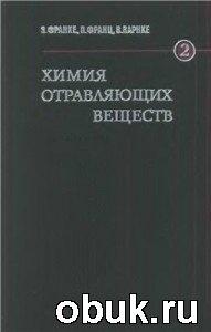 Химия отравляющих веществ (в 2-х томах)