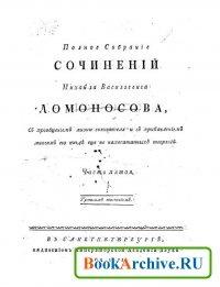 Книга Полное собрание сочинений т.5  Ломоносов М..