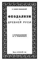 Книга Феодализм в Древней Руси pdf 16,5Мб