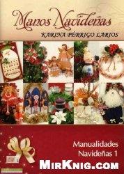 Книга Manos Navidenas No.1 2007
