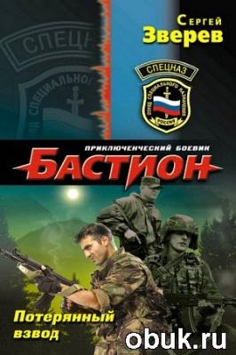 Сергей Зверев - Потерянный взвод