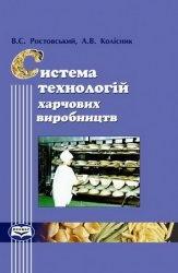 Книга Система технологій харчових виробництв