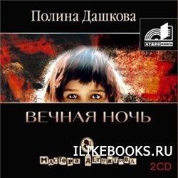 Аудиокнига Дашкова Полина - Вечная ночь (аудиокнигa)