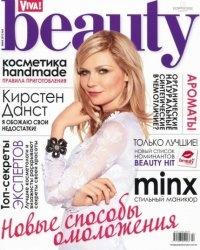 Viva! Beauty №4 (зима 2012)