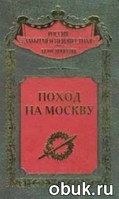 Книга Поход на Москву