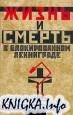 Книга Жизнь и смерть в блокированном Ленинграде