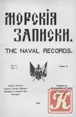 Журнал Морские записки (том.3 N-1)