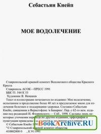 Книга Мое водолечение.