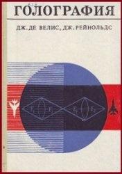 Книга Голография