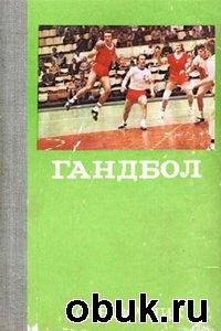 Книга Клусов Н. - Гандбол. Справочник