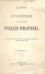 Книга Очерки изъ исторіи русскаго романтизма