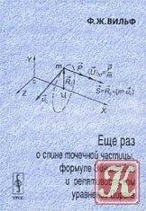 Книга Еще раз о спине точечной частицы, формуле Эйнштейна и релятивистском уравнении Дирака