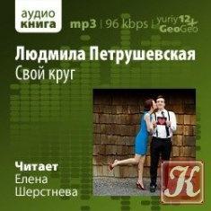 Аудиокнига Свой круг (Аудио )