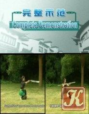 Элементарный уровень с саблей (палаш) и с шестом (16 движений в демонстрации Лю Юин)
