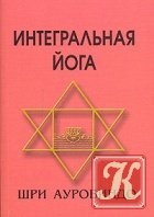 Книга Шри Ауробиндо - Сборник книг
