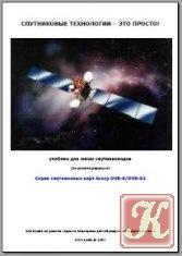 Книга Учебник для юных спутниководов