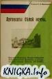 Книга Аргонавты белой мечты. Описание Якутского Похода Сибирской Добровольческой...