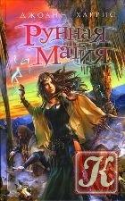 Книга Рунная магия